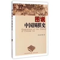 图说中国围棋史