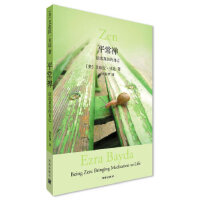 平常禅:活出真实的自己 (美)贝达,胡因梦 海南出版社