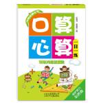 口算心算一日一练10以内的加减法 佗晓丹 等 北京少年儿童出版社 9787530139837