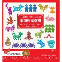 240种召唤幸运的中国祈福剪纸 曹健男 河南科学技术出版社 9787534957147
