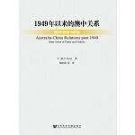 1949年以来的澳中关系:60年贸易与政治