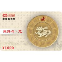 ����生肖卡-��1000元【收藏卡】