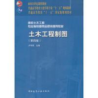 【正版二手书9成新左右】土木工程制图(含(第四版 卢传贤 中国建筑工业出版社