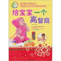 【二手书8成新】给宝宝一个高智商:健康生活丛书 路宝彬 内蒙古人民出版社