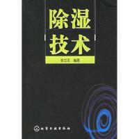 【新书店正版包邮】除湿技术 张立志 化学工业出版社 9787502563905