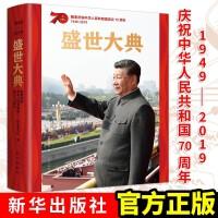 盛世大典:隆重庆祝中华人民共和国70周年(8开全彩画册)2020新版 新华出版社
