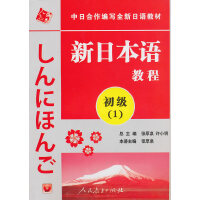 中日合作编写全新日语教材  初级1  新日本语教程(附赠光盘1张)