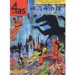 神奇4小侠――神奇4小侠和恐龙
