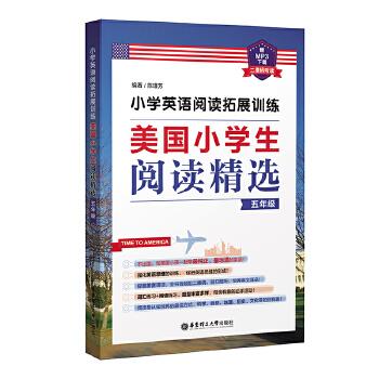 美国小学生阅读(五)(pdf+txt+epub+azw3+mobi电子书在线阅读下载)