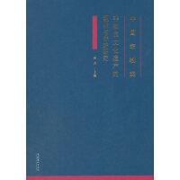 中国宗教类非物质文化遗产的现状与保护研究