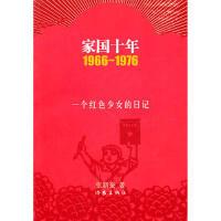 【二手书8成新】家国十年19661976:一个红色少女的日记 张新蚕 作家出版社