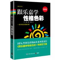 【二手书8成新】跟乐嘉学性格色彩(新版 乐嘉 湖南文艺出版社