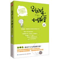 【二手书8成新】别放弃,小豌豆 [韩] 郑宪载 江苏凤凰科学技术出版社