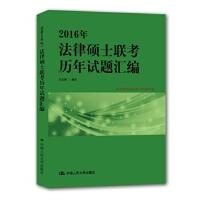 【R6】2016年法律硕士联考历年试题汇编(权威详解版) 法硕联考用书编写组 白文桥编写 中国人民大学出版社 9787