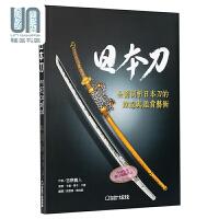 日本刀-全面剖析日本刀的锻造与鉴赏艺术 台版原版 吉原义人 里昂卡普 大石国际出版