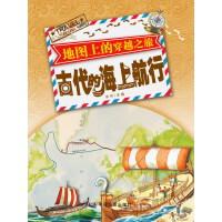 地图上的穿越之旅・古代的海上航行