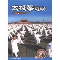 【正版二手书9成新左右】太极拳运动(附V 人民体育出版社 人民体育出版社