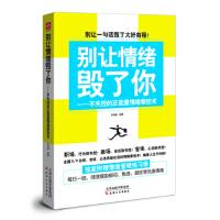 【正版二手书9成新左右】别让情绪毁了你 不失控的正能量情绪掌控术 李晓璇 天津人民出版社