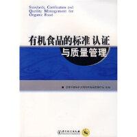 有机食品的标准认证与质量管理 国家环境保护总局有机食吕发展中心组 中国质检出版社(原中国计量出版社) 97875026