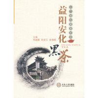 益阳安化黑茶 何建国 等 中南大学出版社有限责任公司 9787548708544