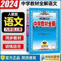 中学教材全解九年级上册语文教材解读 2021秋人教部编版