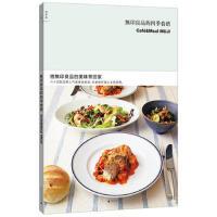 【正版二手书9成新左右】�o印良品的四季食谱 (日) 无印良品 广西师范大学出版社