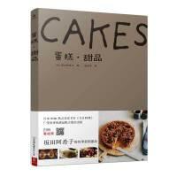 【扫码看视频】蛋糕 甜品 坂田阿希子做蛋糕的书 甜甜圈布丁泡芙果冻磅蛋糕制作基础入门烘焙教材书籍 甜点西点烘焙 家用甜