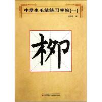 中学生毛笔练习字帖(1)9787538667998吉林出版集团,吉林美术出版社