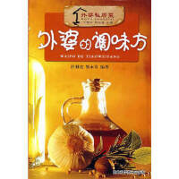 外婆的调味方--外婆私房菜,方爱平,熊永奇,湖北科学技术出版社,9787535238207