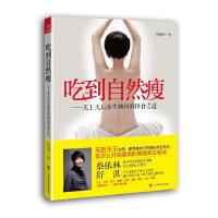 【二手书8成新】吃到自然瘦( 邱锦伶 广西科学技术出版社