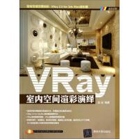 【二手书8成新】VRay室内空间渲彩演绎(全彩印刷 吴迪 清华大学出版社