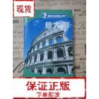 【旧书二手书9成新】意大利经典游(2007年版本 一版一印 稀缺版本) 不详 广西师