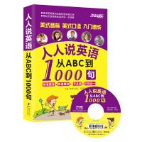人人说英语 从ABC到1000句:标准美式发音美式口语必备入门书(外教美音+卡通配图+可点读)(附赠MP3光盘)当当畅