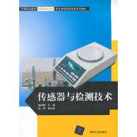 传感器与检测技术 中等职业教育机电技术应用专业课程改革成果系列教材