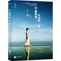 【正版二手书9成新左右】不畏将来 不念过去 十二 江苏文艺出版社