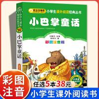 我要做好孩子 黄蓓佳(全7册) 儿童文学系列丛书6-7-9-10-12岁三四五六年级课外阅读书籍儿童文学读物童书畅销书