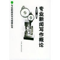 【正版二手书9成新左右】专业新闻写作概论 程道才著 中国广播影视出版社
