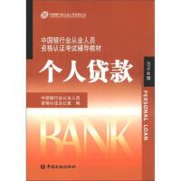 【正版二手书9成新左右】中国银行业丛业人员资格论证考试辅导教材:个人贷款(2010年版 中国银行业从业人员资格认证办公
