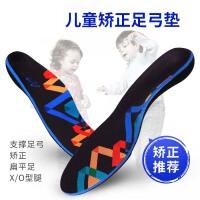 儿童扁平足内外八字矫正鞋垫宝宝纠正腿型足弓支撑运动鞋垫
