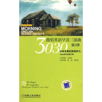3030激情英语早读三部曲:第3季(附光盘) 姚丽,周长权 机械工业出版社 9787111284642