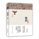 楚辞:精装典藏本 屈原 中国画报出版社 9787514610024