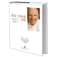 杰克 韦尔奇自传(纪念版),(美) 杰克・韦尔奇, 约翰・拜恩著,中信出版社【质量保障放心购买】