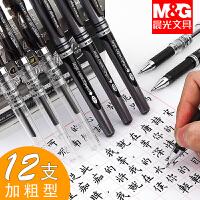 晨光1.0加粗中性笔0.7mm黑色硬笔书法专用粗笔画签名笔签字水笔商务碳素练字粗头笔芯粗笔杆学生用书写红笔