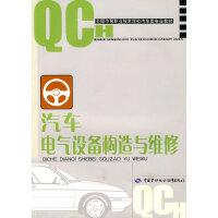 汽车电气设备构造与维修(汽车类)