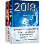 刘慈欣合集《2018》与《时间移民》(共2册)