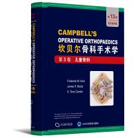 坎贝尔骨科手术学(第13版全彩色英文原版影印):第3卷 儿童骨科