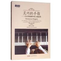 灵巧的手指――150首初级钢琴练习曲选集