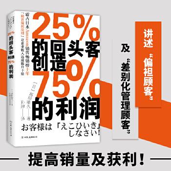 """25%的回头客创造75%的利润 吴晓波频道强力推荐,一本畅销十年的销售宝典;被很多商家所运用的销售法则,""""顾客偏袒法则""""能让你的收入迅速增长十倍以上!"""