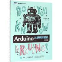 ARDUINO从想象到现实(实战篇) 人民邮电出版社