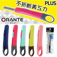 日本plus普乐士美工刀 学生安全手工刀具 不粘胶 裁纸刀片CU-300美工刀